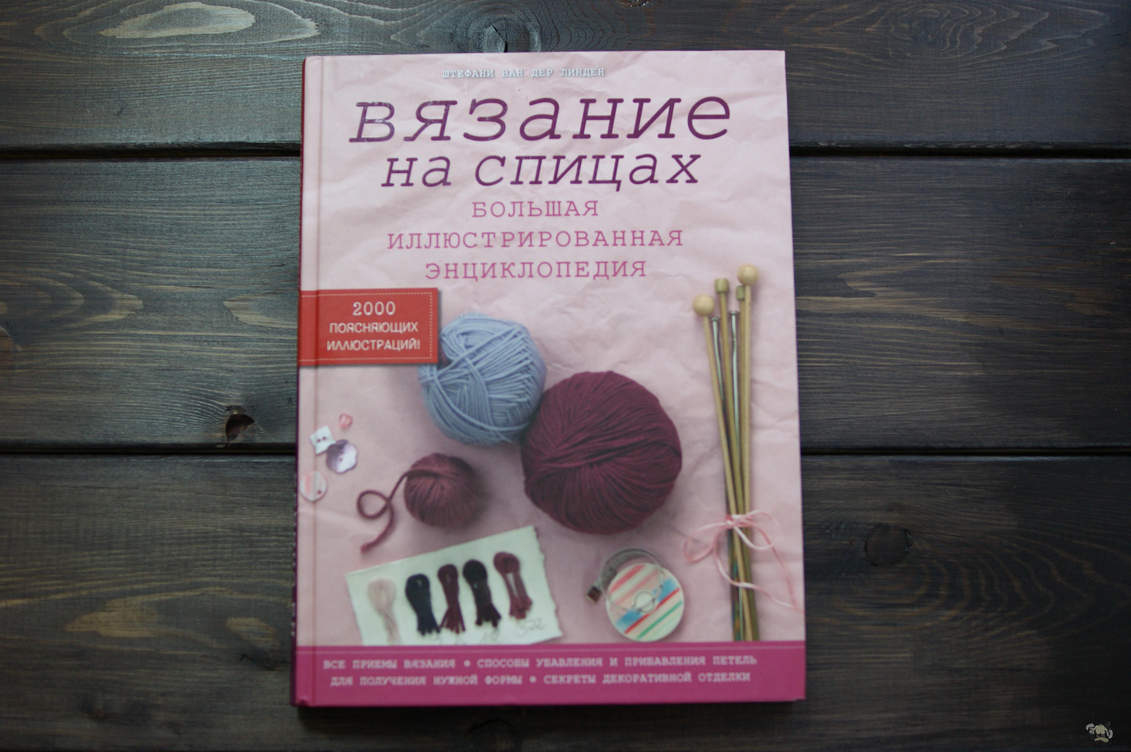 Энциклопедия по вязанию спицами 72